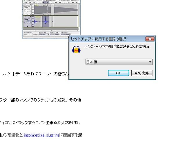 Audacity画面4