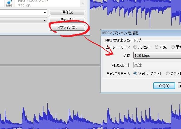 Audacity MP3 4