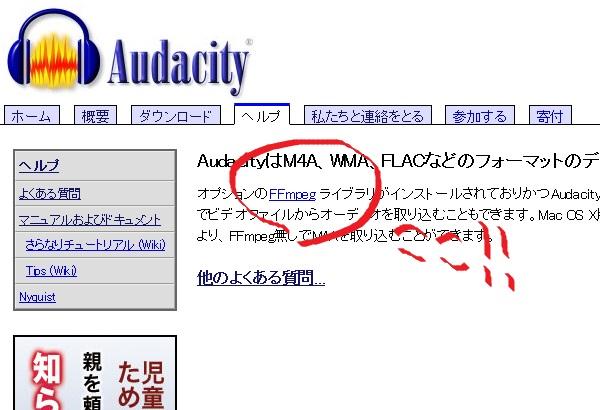 Audacity 動画 1