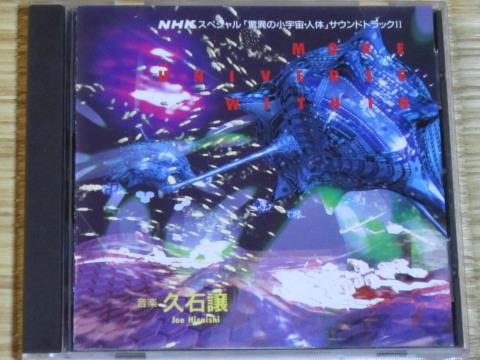 「驚異の小宇宙・人体」サウンドトラック2(NHKスペシャル)