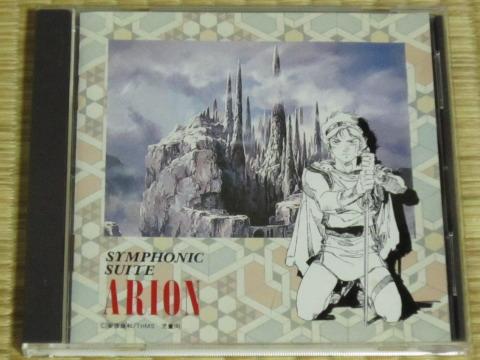 交響組曲「アリオン」