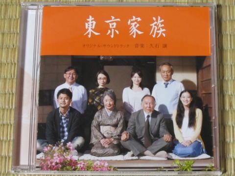 「東京家族」サントラ