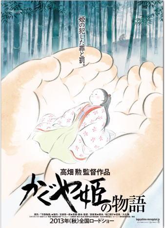 「かぐや姫の物語」ポスター画像