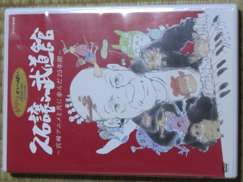 「DVD 久石譲 in 武道館」