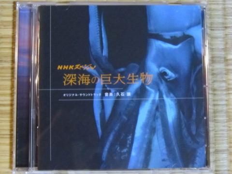 「NHKスペシャル 深海の巨大生物」サントラ