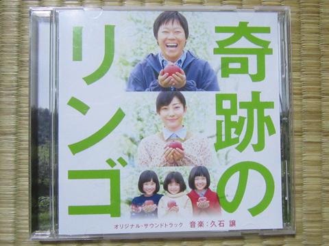 奇跡のリンゴ サウンドトラック