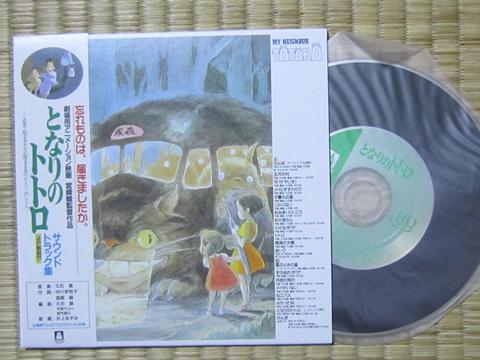 となりのトトロ サントラ集 My Neighbour Totoro