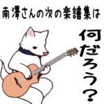 ソロ・ギターで奏でる アコースティック・ベンチャーズ