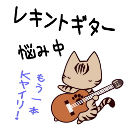 レキントギター欲しい
